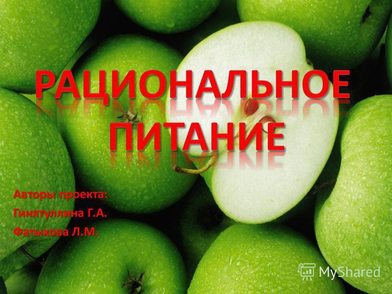 Авторы проекта: Гинятуллина Г.А. Фатыхова Л.М.