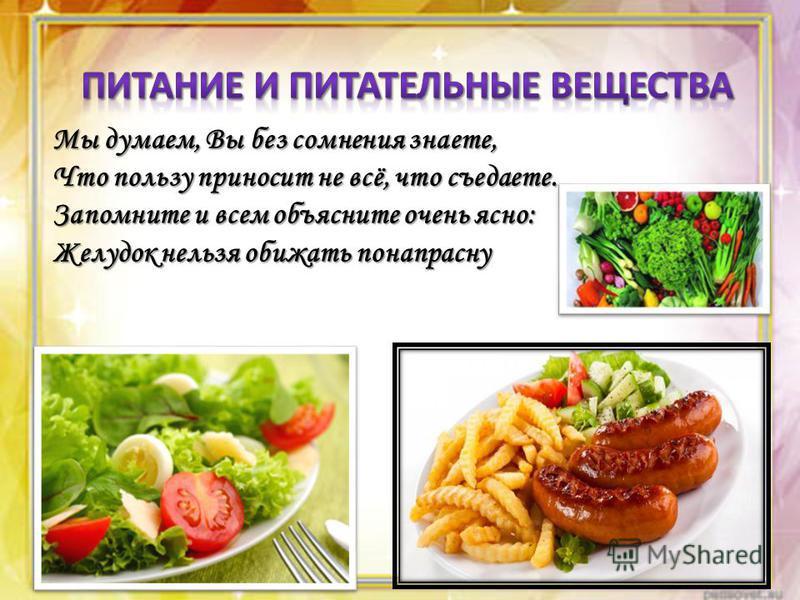 Мы думаем, Вы без сомнения знаете, Что пользу приносит не всё, что съедаете. Запомните и всем объясните очень ясно: Желудок нельзя обижать понапрасну