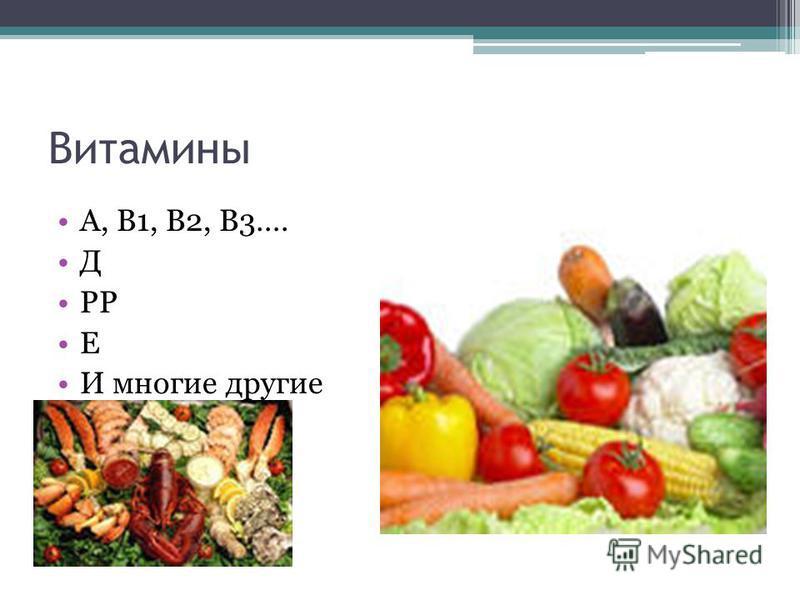 Витамины А, В1, В2, В3…. Д РР Е И многие другие