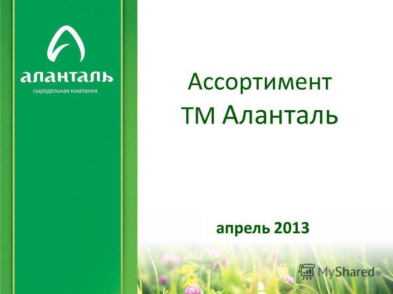 Ассортимент ТМ Аланталь апрель 2013