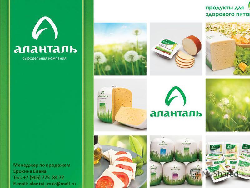 Менеджер по продажам Ерохина Елена Тел. +7 (906) 775 84 72 E-mail: alantal_msk@mail.ru