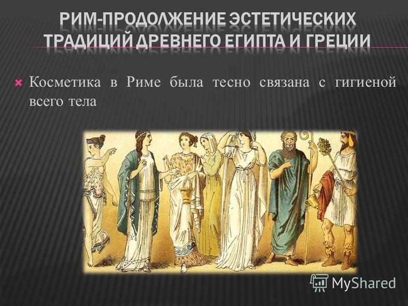 Косметика в Риме была тесно связана с гигиеной всего тела