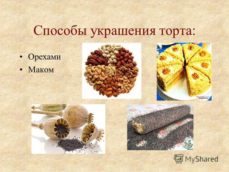 Способы украшения торта: Орехами Маком