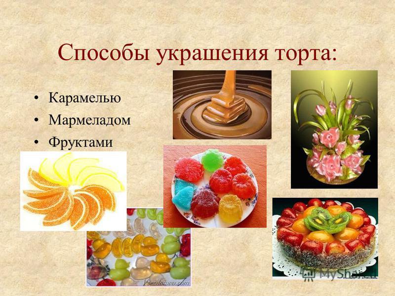 Способы украшения торта: Карамелью Мармеладом Фруктами
