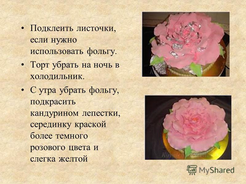 Подклеить листочки, если нужно использовать фольгу. Торт убрать на ночь в холодильник. С утра убрать фольгу, подкрасить кандурином лепестки, серединку краской более темного розового цвета и слегка желтой