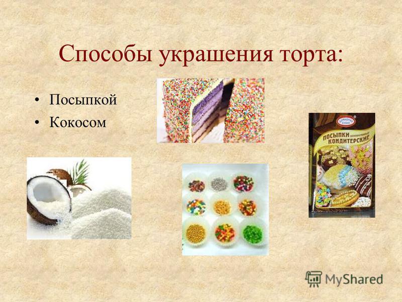 Способы украшения торта: Посыпкой Кокосом
