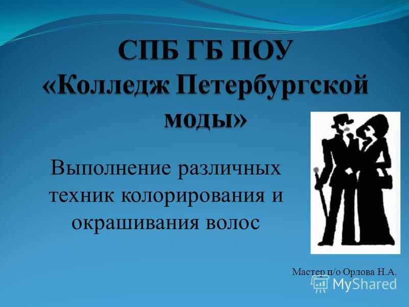 Выполнение различных техник колорирования и окрашивания волос Мастер п/о Орлова Н.А.
