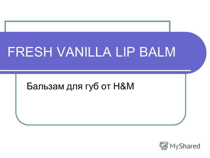 FRESH VANILLA LIP BALM Бальзам для губ от H&M