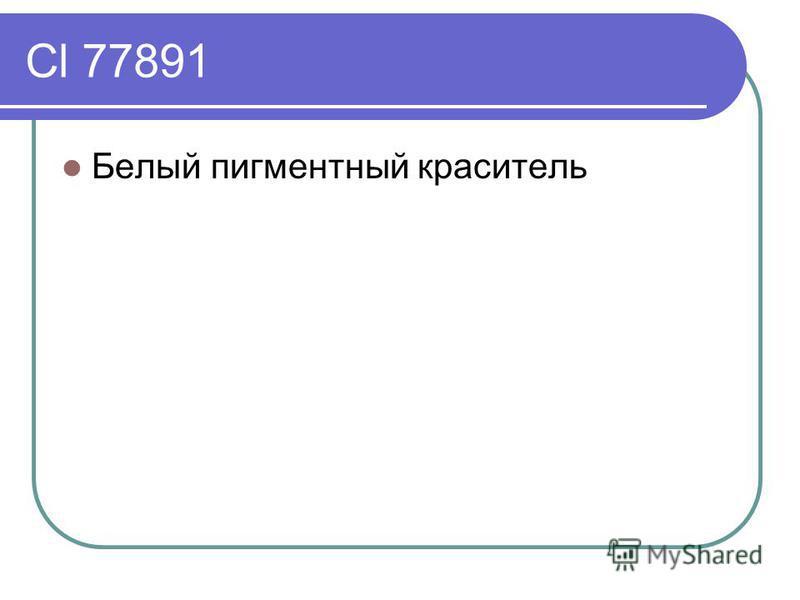 Сl 77891 Белый пигментный краситель