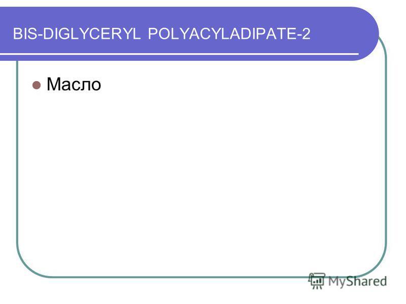 BIS-DIGLYCERYL POLYACYLADIPATE-2 Масло