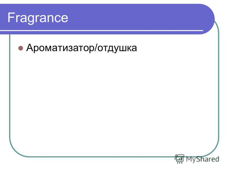 Fragrance Ароматизатор/отдушка