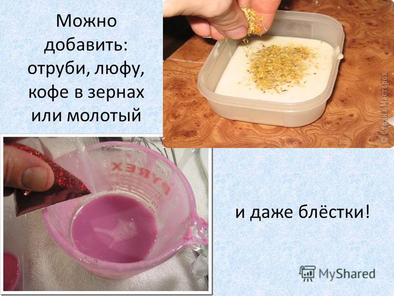 Добавить эфирное масло и/или аромат и краситель