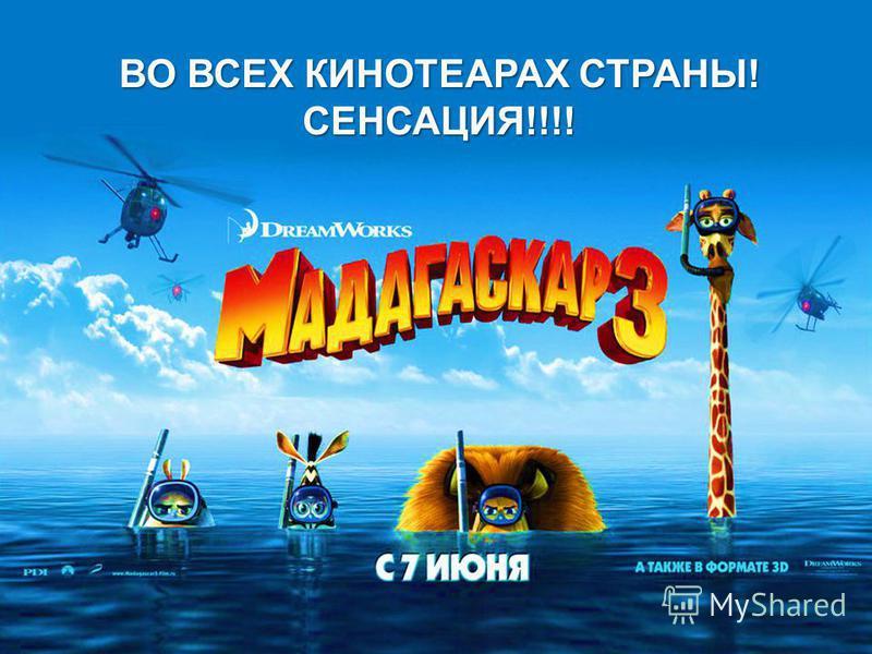 ВО ВСЕХ КИНОТЕАРАХ СТРАНЫ! СЕНСАЦИЯ!!!!