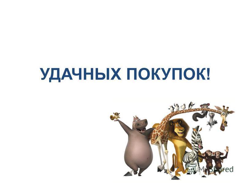 УДАЧНЫХ ПОКУПОК!