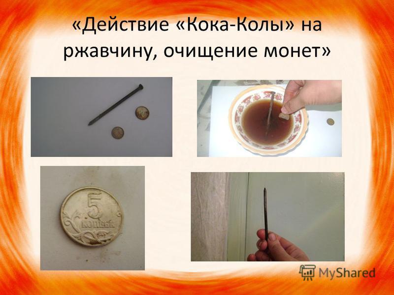 «Действие «Кока-Колы» на ржавчину, очищение монет»
