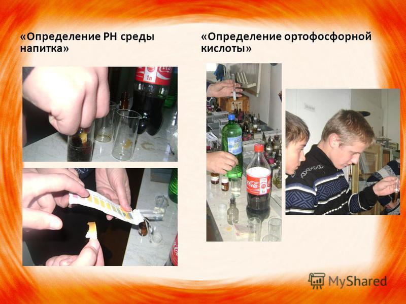 «Определение РН среды напитка» «Определение ортофосфорной кислоты»