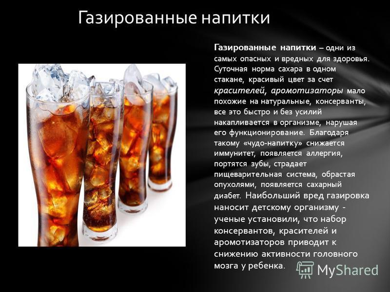 Газированные напитки – одни из самых опасных и вредных для здоровья. Суточная норма сахара в одном стакане, красивый цвет за счет красителей, ароматизаторы мало похожие на натуральные, консерванты, все это быстро и без усилий накапливается в организм