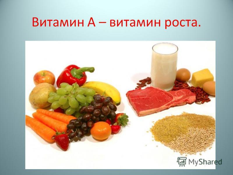 Витамин А – витамин роста.