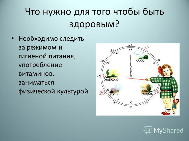 Что нужно для того чтобы быть здоровым? Необходимо следить за режимом и гигиеной питания, употребление витаминов, заниматься физической культурой.