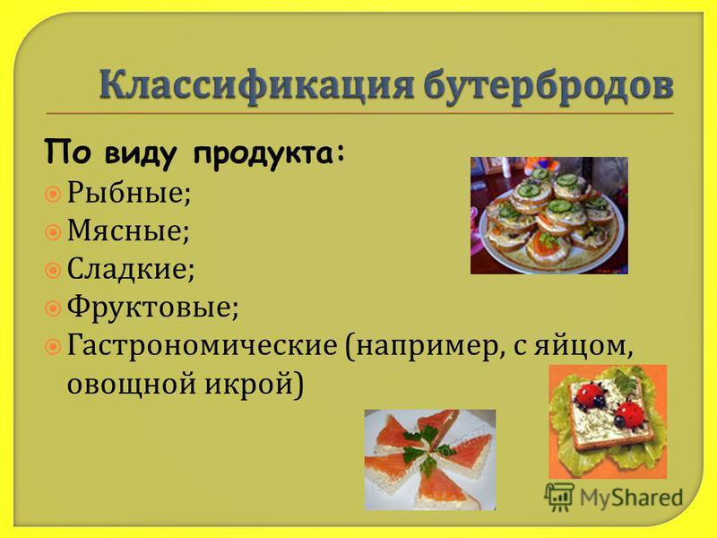 По виду продукта: Рыбные ; Мясные ; Сладкие ; Фруктовые ; Гастрономические ( например, с яйцом, овощной икрой )