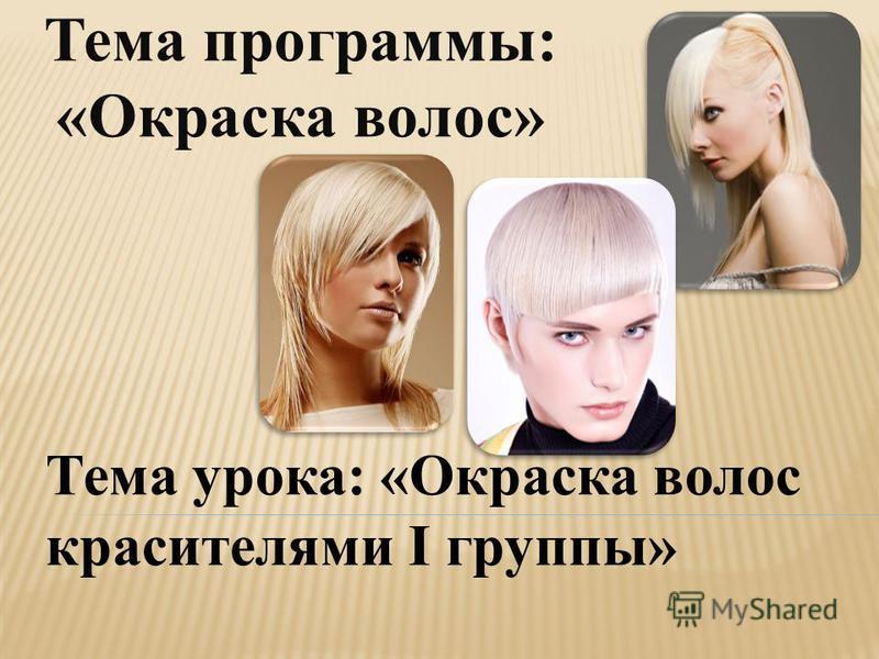Тема урока: «Окраска волос красителями І группы» Тема программы: «Окраска волос»