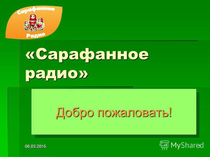06.03.20151 «Сарафанное радио» Эмблема Добро пожаловать!