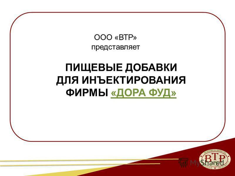 ПИЩЕВЫЕ ДОБАВКИ ДЛЯ ИНЪЕКТИРОВАНИЯ ФИРМЫ «ДОРА ФУД» ООО «ВТР» представляет