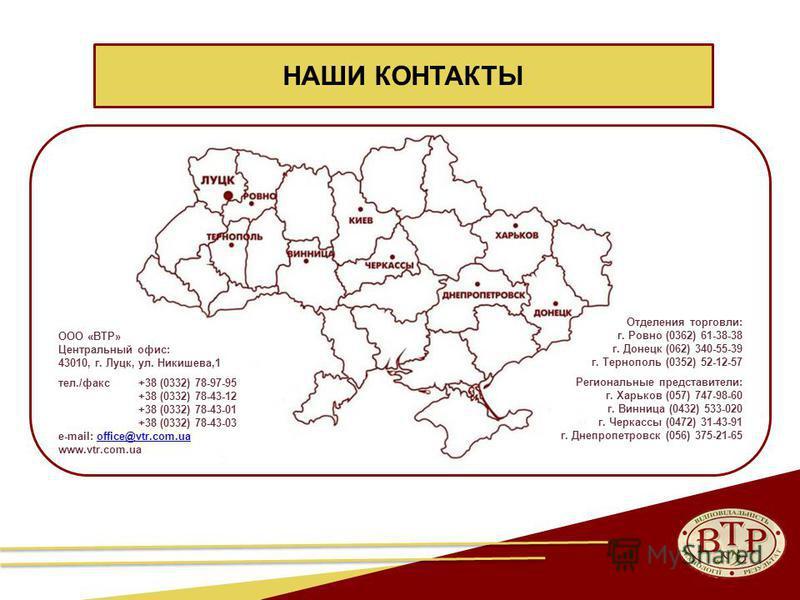 23 НАШИ КОНТАКТЫ Отделения торговли: г. Ровно (0362) 61-38-38 г. Донецк (062) 340-55-39 г. Тернополь (0352) 52-12-57 Региональные представители: г. Харьков (057) 747-98-60 г. Винница (0432) 533-020 г. Черкассы (0472) 31-43-91 г. Днепропетровск (056)