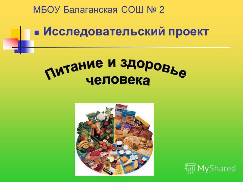 МБОУ Балаганская СОШ 2 Исследовательский проект