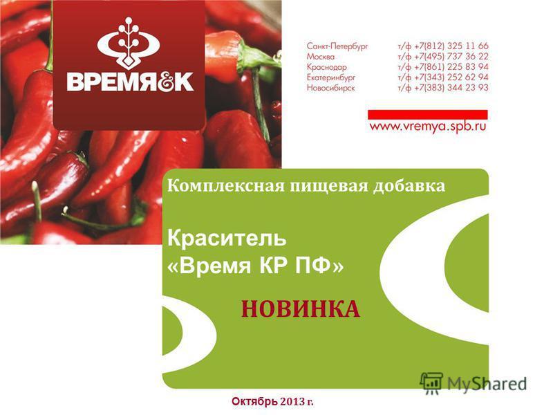 Комплексная пищевая добавка Краситель « Время КР ПФ » НОВИНКА Октябрь 2013 г.