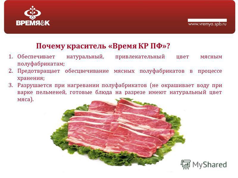 1. Обеспечивает натуральный, привлекательный цвет мясным полуфабрикатам; 2. Предотвращает обесцвечивание мясных полуфабрикатов в процессе хранения; 3. Разрушается при нагревании полуфабрикатов (не окрашивает воду при варке пельменей, готовые блюда на
