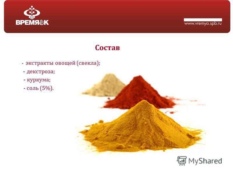 - экстракты овощей (свекла); - декстроза; - куркума; - соль (5%). Состав