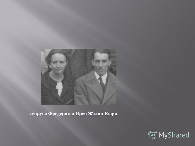 супруги Фредерик и Ирен Жолио - Кюри