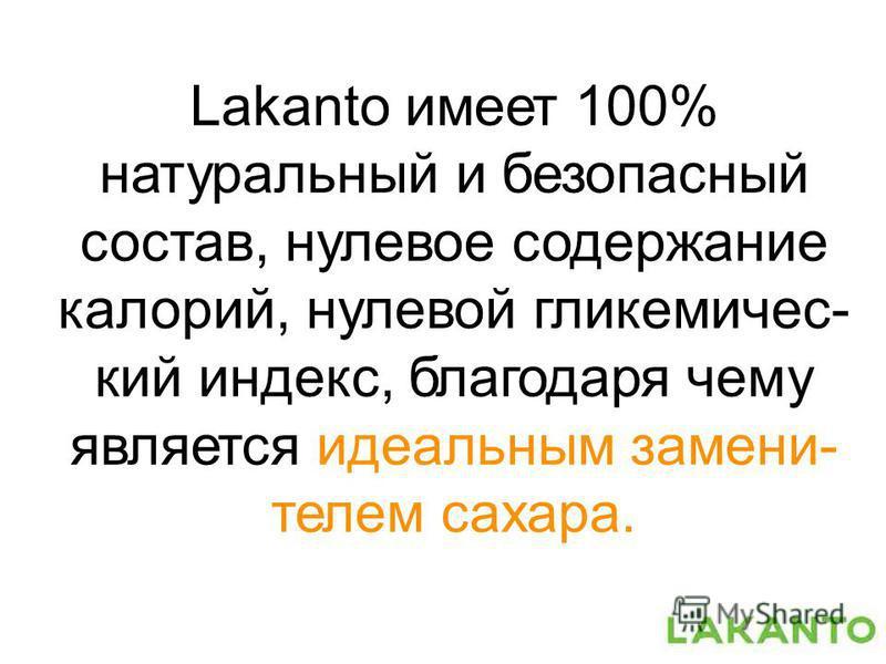 Lakanto имеет 100% натуральный и безопасный состав, нулевое содержание калорий, нулевой гликемический индекс, благодаря чему является идеальным заменителем сахара.