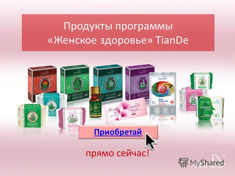 Продукты программы «Женское здоровье» TianDe прямо сейчас! Приобретай