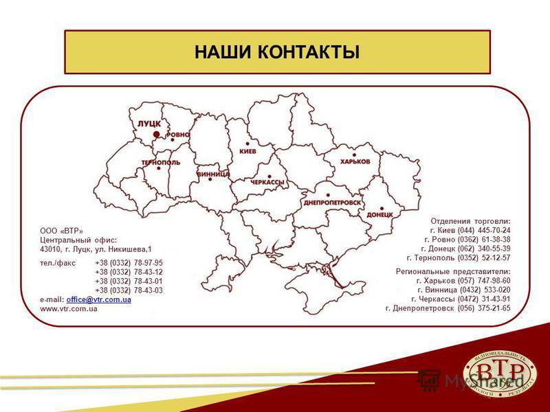 24 НАШИ КОНТАКТЫ Отделения торговли: г. Киев (044) 445-70-24 г. Ровно (0362) 61-38-38 г. Донецк (062) 340-55-39 г. Тернополь (0352) 52-12-57 Региональные представители: г. Харьков (057) 747-98-60 г. Винница (0432) 533-020 г. Черкассы (0472) 31-43-91