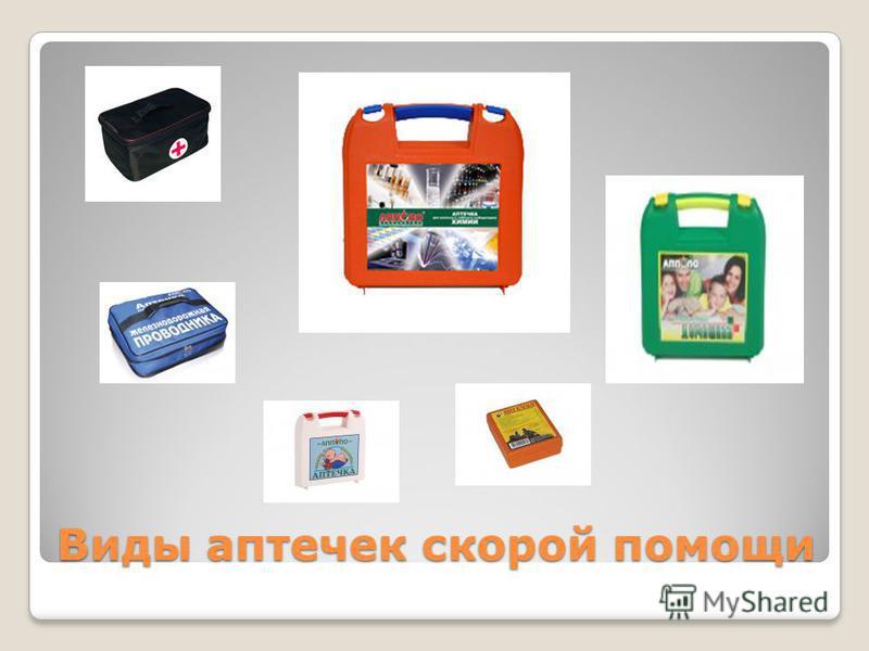Виды аптечек скорой помощи