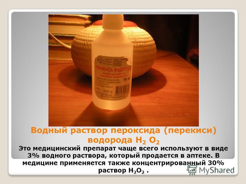 Водный раствор пероксида (перекиси) водорода Н 2 О 2 Это медицинский препарат чаще всего используют в виде 3% водного раствора, который продается в аптеке. В медицине применяется также концентрированный 30% раствор Н 2 О 2.