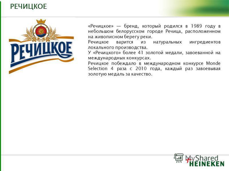 РЕЧИЦКОЕ «Речицкое» бренд, который родился в 1989 году в небольшом белорусском городе Речица, расположенном на живописном берегу реки. Речицкое варится из натуральных ингредиентов локального производства. У «Речицкого» более 41 золотой медали, завоев
