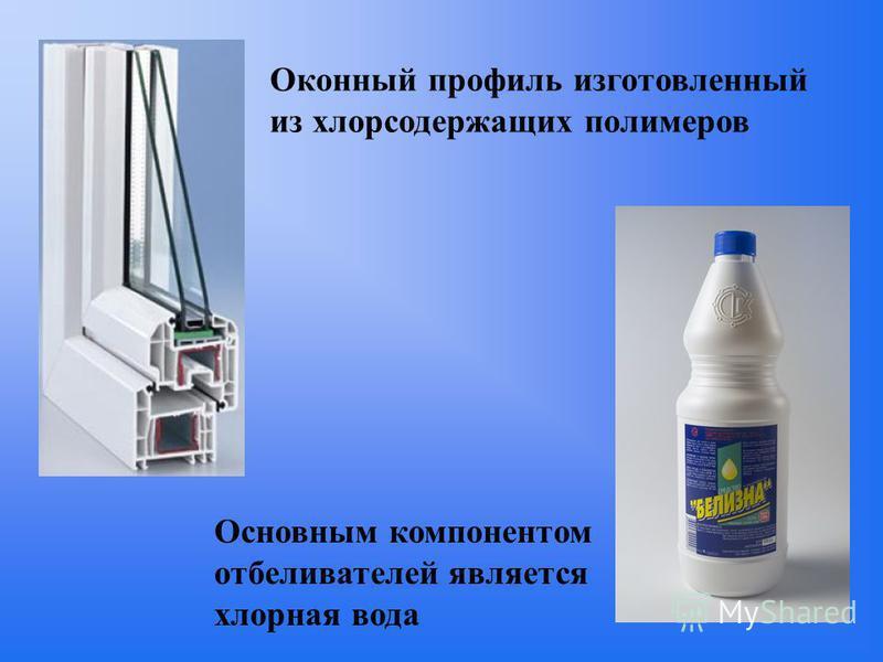 Оконный профиль изготовленный из хлорсодержащих полимеров Основным компонентом отбеливателей является хлорная вода