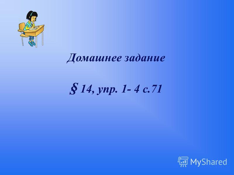 Домашнее задание 14, упр. 1- 4 с.71 S S