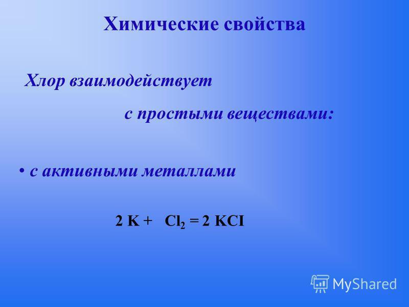 Химические свойства Хлор взаимодействует с простыми веществами: с активными металлами K + Cl 2 = KCI22
