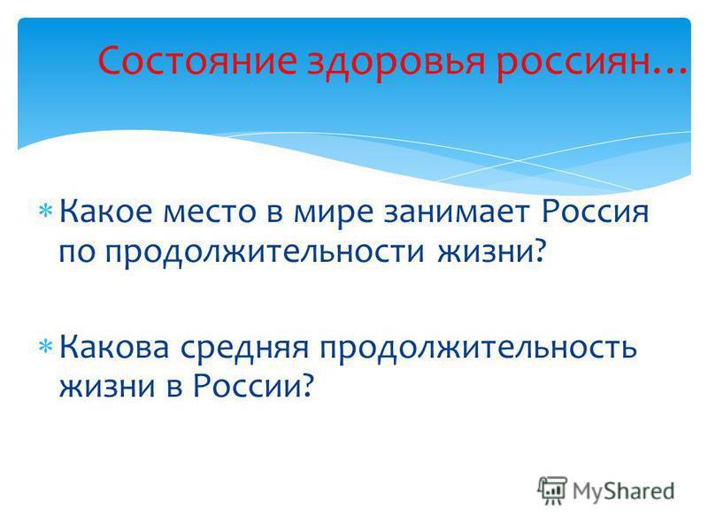 Состояние здоровья россиян… Какое место в мире занимает Россия по продолжительности жизни? Какова средняя продолжительность жизни в России?