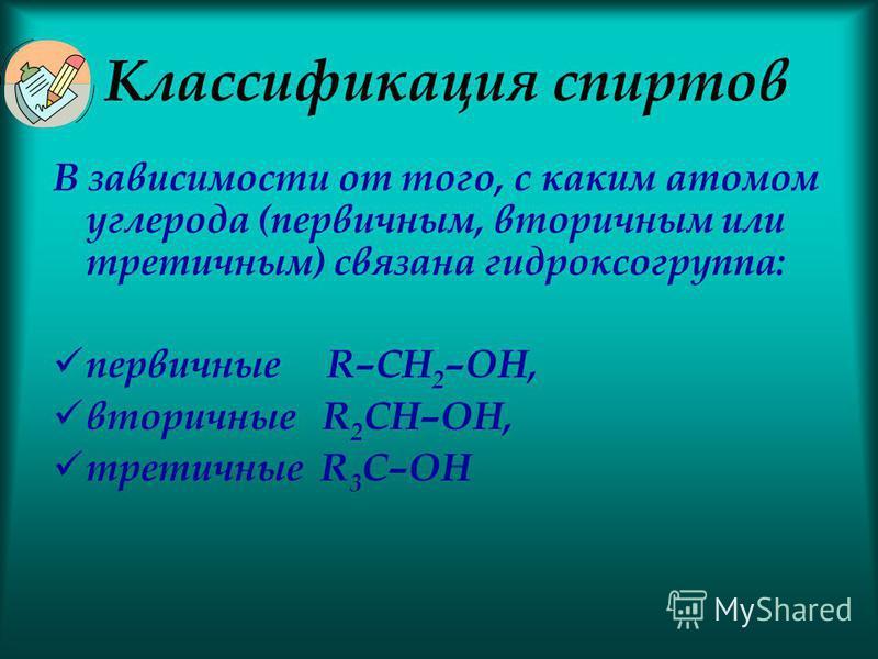 Классификация спиртов По строению радикалов: предельные (СH 3 –СН 2 –OH) непредельные, (CH 2 =CH–CH 2 –OH) ароматические (C 6 H 5 CH 2 –OH)