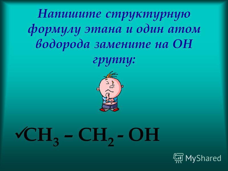 Виды функциональных групп: -ОН- Гидроксильная -О- Оксигруппа -С-Н- Карбонильная - С -NH – Аминогруппа Карбоксильная 2