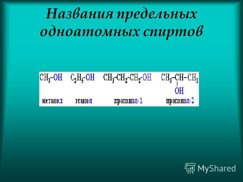 Напишите структурную формулу этана и один атом водорода замените на ОН группу: СН 3 – СН 2 - ОН