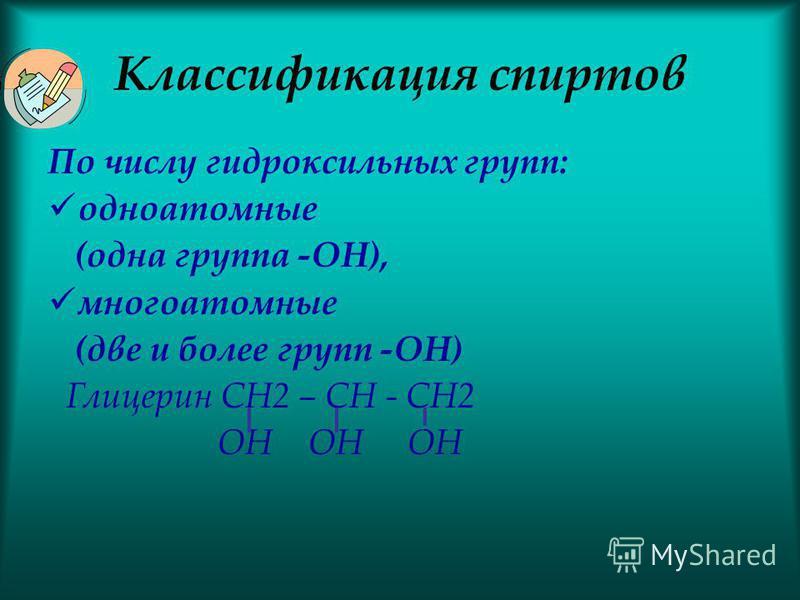 Соотнесите названия спиртов с формулами 1. Метанол 2. Этанол 3. Пентанол – 2 4. 2 - метилбутанол – 1 А) С2Н5ОН Б) СН3ОН Г) Н3С – СН – СН2 – СН2 – СН3 ОН В) СН3 – СН2 – СН – СН2ОН СН3