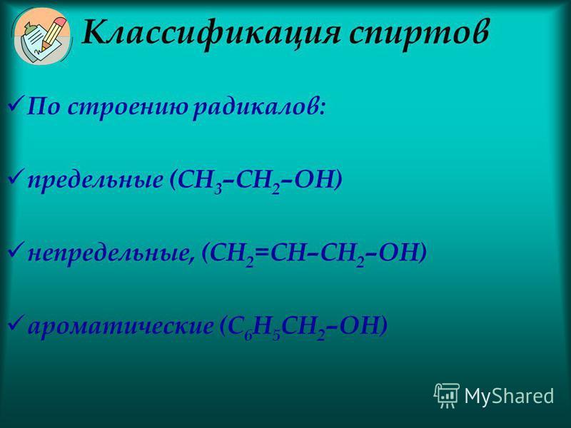 Классификация спиртов По числу гидроксильных групп: одноатомные (одна группа -ОН), многоатомные (две и более групп -ОН) Глицерин СН2 – СН - СН2 ОН ОН ОН