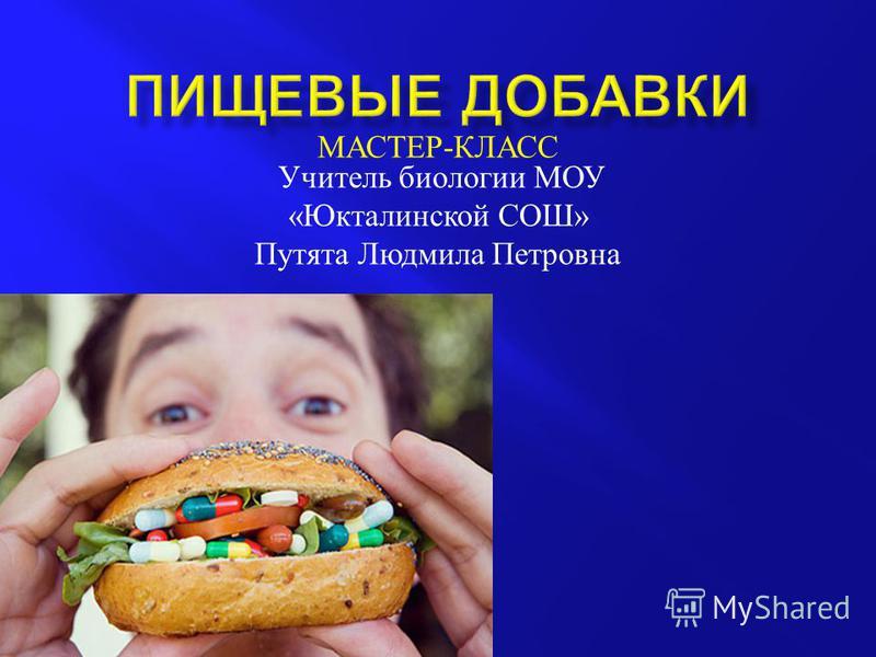 МАСТЕР - КЛАСС Учитель биологии МОУ « Юкталинской СОШ » Путята Людмила Петровна