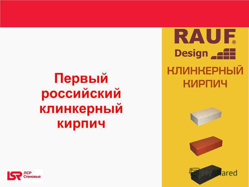 1 Первый российский клинкерный кирпич